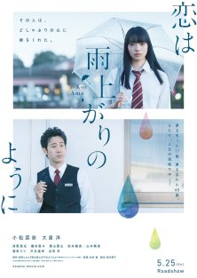 Love after the rain (2018)
