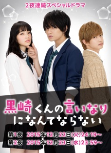 Kurosaki Kun (2016)