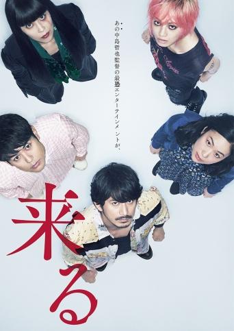 Kuru (2018)