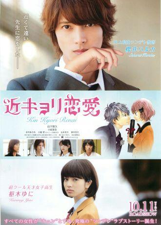 Close range love (2014)