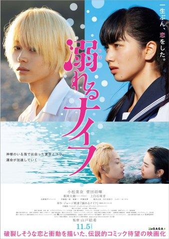 Drowning Love (2016)