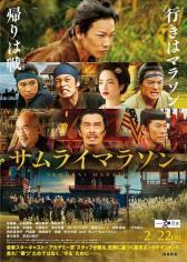 Samurai Marathon (2019)