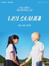 Poster Coréen (Drowning Love)