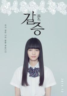 Poster Coréen (Kawaki)