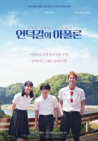 Poster Coréen (Kids on the slope)