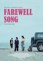 Farewell Song (2019)