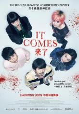 It comes (2018)
