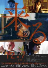 Kuru/来る (2018)