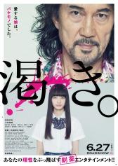 The world of Kanako (2014)
