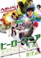 Maniac Hero (2016)